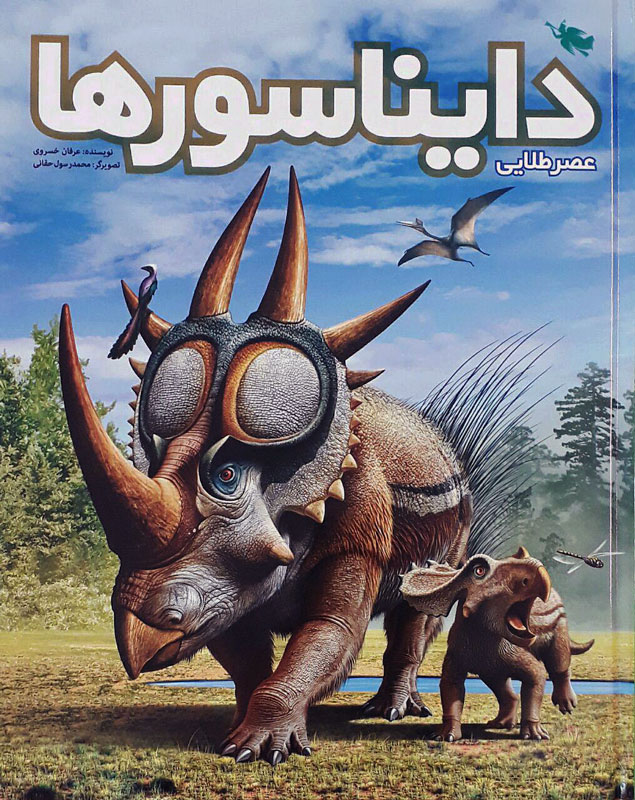 Image result for کتاب عصر طلایی دایناسورها