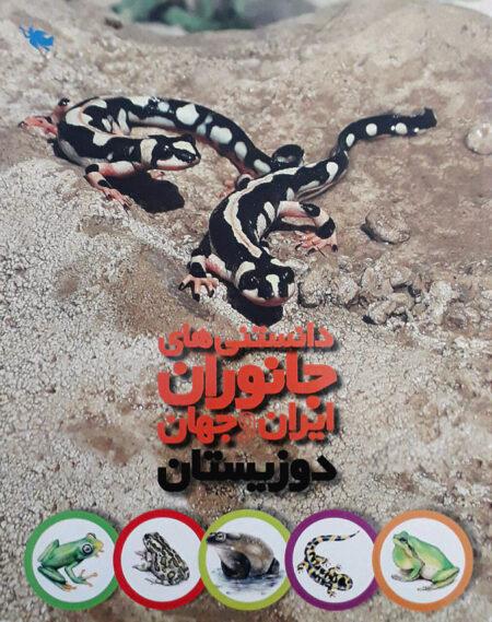 دوزیستان - دانستنی های جانوران ایران و جهان