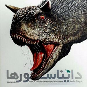 فرهنگ نامه دایناسورها - شناخت نامه جامع دایناسورهای ایران و جهان