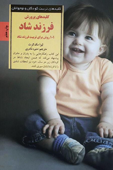 کلیدهای پرورش فرزند شاد - ۱۰۱ روش برای تربیت فرزند شاد