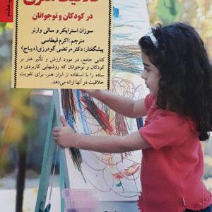 کلیدهای پرورش خلاقیت هنری در کودکان و نوجوانان