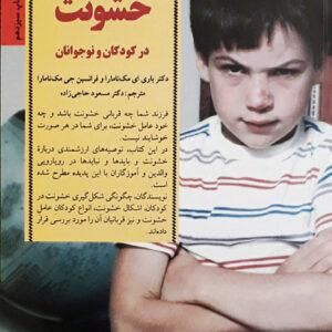 کلیدهای رویارویی با پدیده خشونت در کودکان و نوجوانان