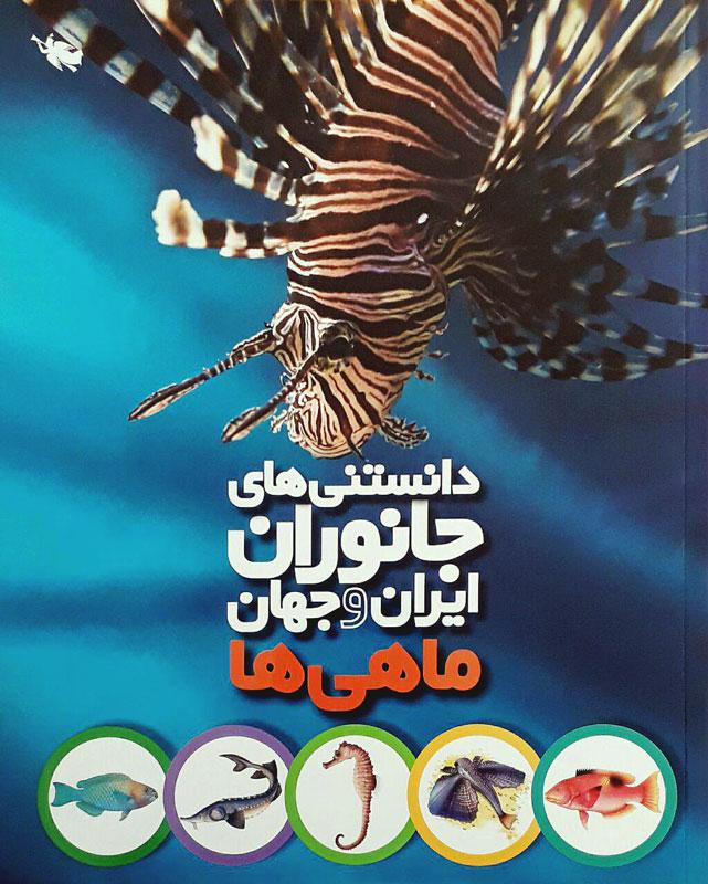 ماهی ها - دانستنی های جانوران ایران و جهان