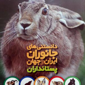 پستانداران - دانستنی های جانوران ایران و جهان