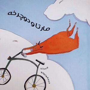 مارتا و دوچرخه