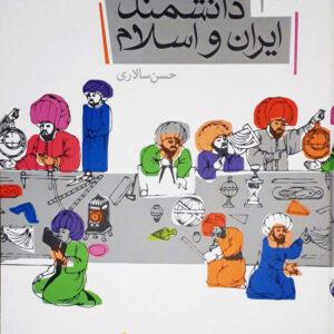 ١٠٠ دانشمند ایران و اسلام