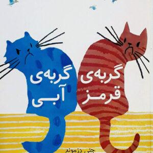 گربه ی قرمز گربه ی آبی