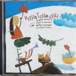 بازی های آوازی ۲ - مجموعهی بازیهای آوازی - لوح فشرده