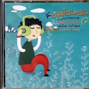 بازی های آوازی ۴ - مجموعهی بازیهای آوازی - لوح فشرده