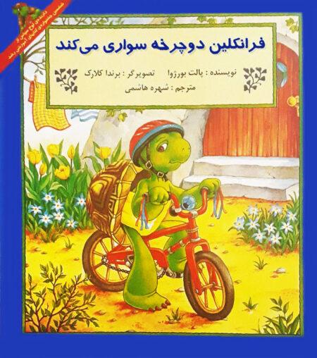 فرانکلین دوچرخه سواری می کند - مجموعهی فرانکلین