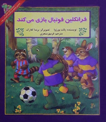 فرانکلین فوتبال بازی می کند - مجموعهی فرانکلین