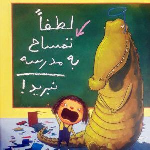 لطفا تمساح به مدرسه نبرید!