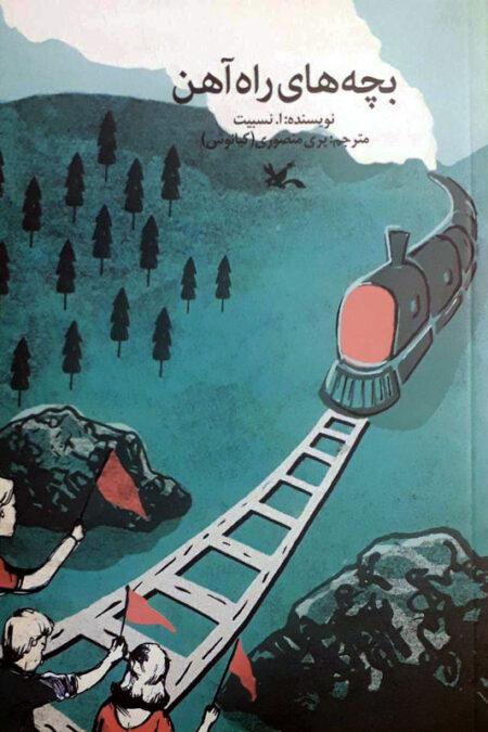 بچه های راه آهن