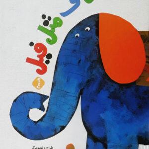 ف مثل فیل