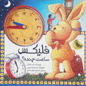 فلیکس ساعت چنده؟