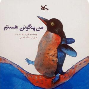من پنگوئن هستم