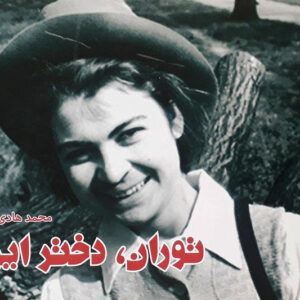 توران، دختر ایران