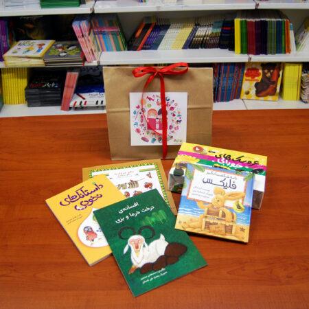 نوروزانهی کتاب هدهد - بسته ی ویژه ی ۷ تا ۹ سال (۲)