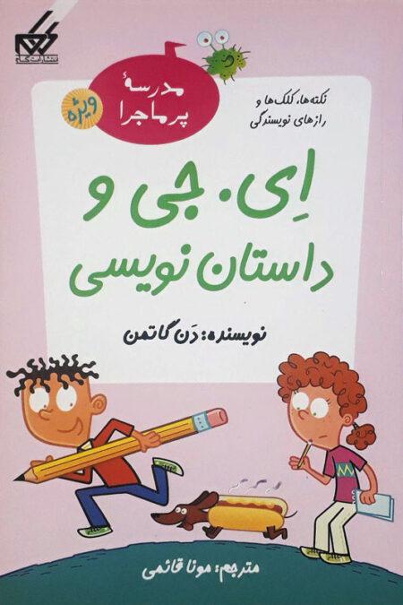 ای. جی و داستان نویسی - مجموعهی مدرسهی پرماجرا