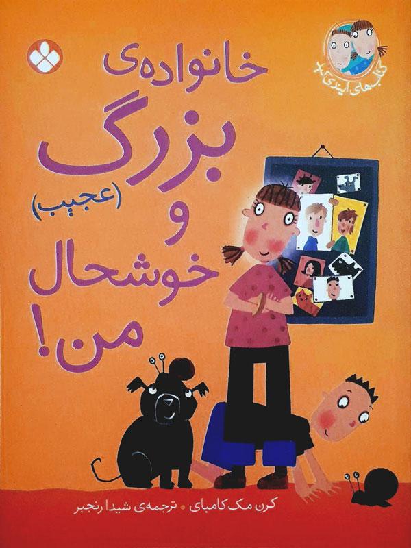 خانواده ی بزرگ و خوشحال من - کتابهای ایندی کید