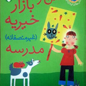 من و بازار خیریه غیرمنصفانه مدرسه - کتابهای لیندی کید