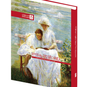 روزشمار کودکی ۱۳۹۷ - خواندن با کودک از نگاه نقاشان جهان