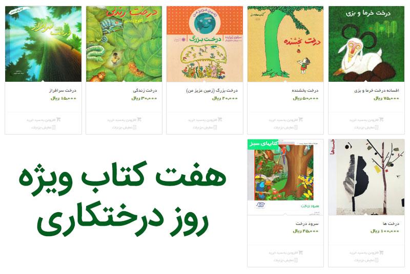 هفت کتاب ویژه روز درختکاری