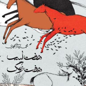 هفت اسب هفت رنگ