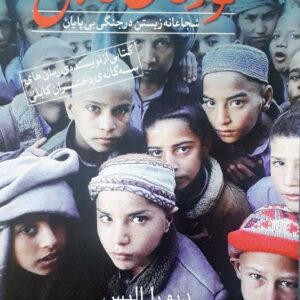 کودکان کابل