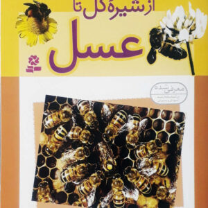 از شیره گل تا عسل