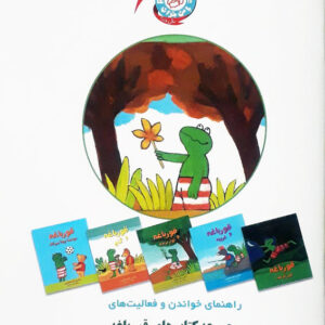دستنامه و فعالیت مجموعه کتابهای قورباغه