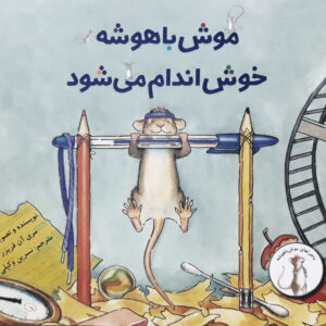 موش باهوشه خوش اندام می شود