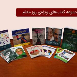 مجموعه کتاب های روز معلم