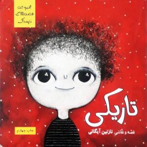 تاریکی - مجموعه قصههای نترسناک