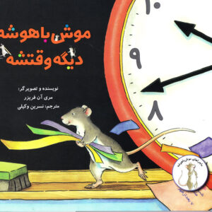 موش باهوشه دیگه وقتشه - ماجراهای موش باهوشه