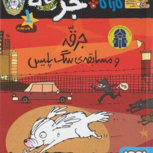 جرقه و مسابقه سگ پلیس - مجموعه کارآگاه جرقه