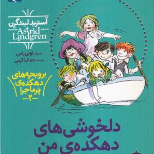 دلخوشی های دهکده ی من - مجموعه برو بچه های دهکده پرماجرا