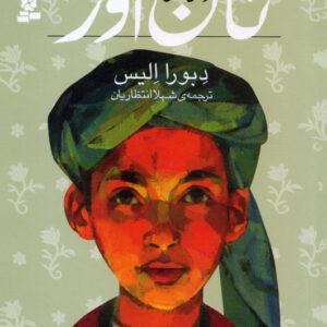 نان آور - رمانهای سهگانهی دختران کابلی ۱