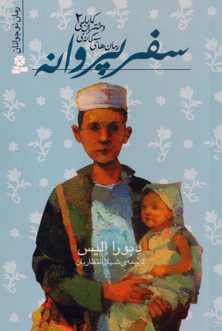 سفر پروانه - رمانهای سهگانه دختران کابلی ۲