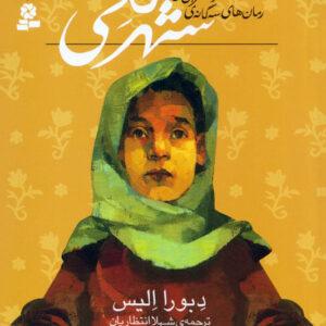 شهر گلی - رمانهای سهگانه دختران کابلی 3