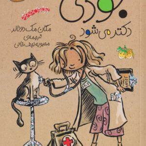 جودی دکتر می شود - مجموعه جودی دمدمی 5