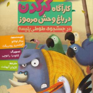 در جستجوی طوطی پلیسه - مجموعه کارآگاه کرگدن در باغ وحش مرموز