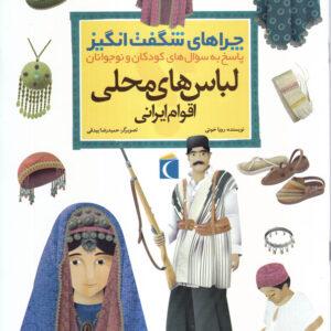لباس های محلی اقوام ایرانی