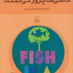 ماهی ها پرواز می کنند