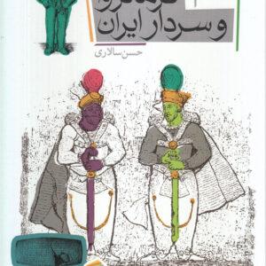 صد فرمانروا و سردار ایران