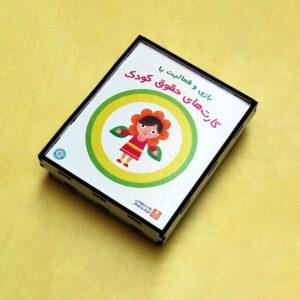 بازی و فعالیت با کارت های حقوق کودک