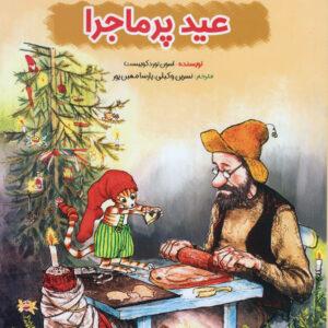 عید پر ماجرا - ماجراهای پتسون و فیندوس