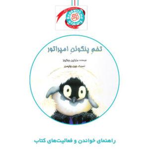 دستنامه تخم پنگوئن امپراتور