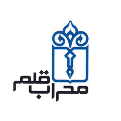 انتشارات محراب قلم