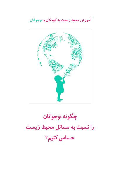 دستنامهی آموزش محیط زیست نوجوانان